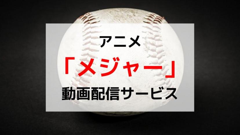 メジャー 動画 アニメ 無料