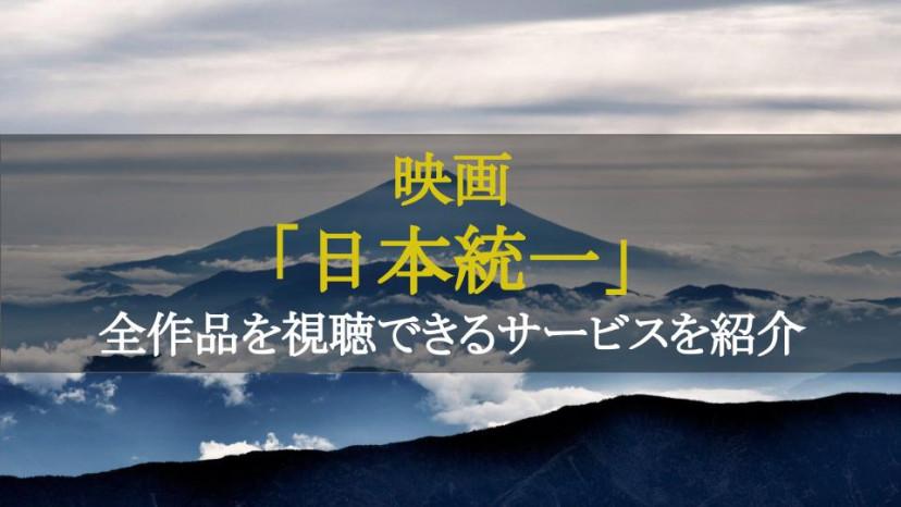 日本統一 サムネ