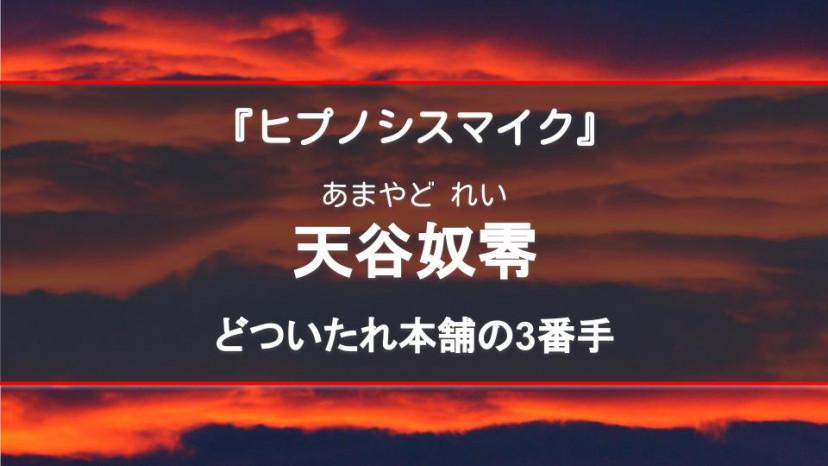 『ヒプノシスマイク』 天谷奴零 サムネイル画像