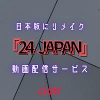 深夜ドラマ『24 JAPAN(ジャパン)』の動画を視聴できる配信サービスを紹介!唐沢寿明主演でアメリカ版をリメイク【見逃し配信は?】