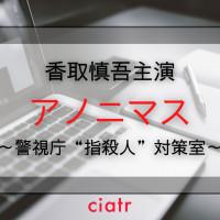 香取慎吾がドラマ「アノニマス」でワケあり捜査官に!SNSの問題に迫るあらすじやキャストは?