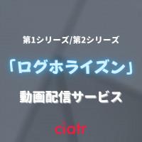アニメ『ログ・ホライズン』(1期・2期)を無料で視聴できる動画配信サービスは?【3期は2021年1月放送予定】