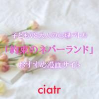 漫画『約束のネバーランド』を全巻無料で読む方法を紹介!