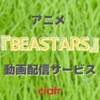 アニメ「ビースターズ」1期の動画を視聴できる配信サービスを紹介!無料で観られる?