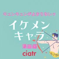 漫画のイケメンキャラ25選!【少女漫画のヒーローから男子が憧れるあのキャラまで】