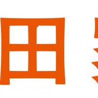映画「浅田家」キャスト・最新情報を紹介 実際の浅田家はどんな家族?【二宮和也×妻夫木聡】