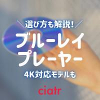 ブルーレイ(Blu-ray)プレーヤーの選び方&おすすめ紹介!4K対応・非対応機種で厳選