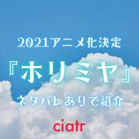 『ホリミヤ』の魅力やキャラの関係性、最新刊のネタバレあらすじまで紹介!【2021年アニメ化】