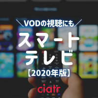 【2021年版】スマートテレビの選び方やおすすめは?IoT家電で暮らしを便利に