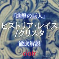 『進撃の巨人』ヒストリア・レイス/クリスタの正体とは?天使と見まがう彼女を徹底解剖【ネタバレ注意】