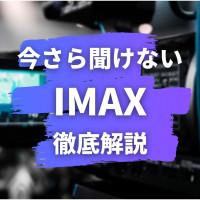 映画館のIMAXってなにが違うの?IMAXレーザーとの違いやカメラについても解説