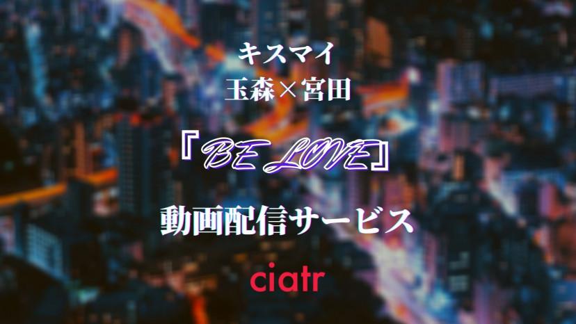 ドラマ『BE LOVE』 配信記事 サムネイル