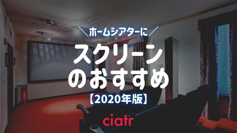 【2020年版】ホームシアター向けスクリーン紹介!プロジェクターとあわせて買いたい機種10選_サムネイル