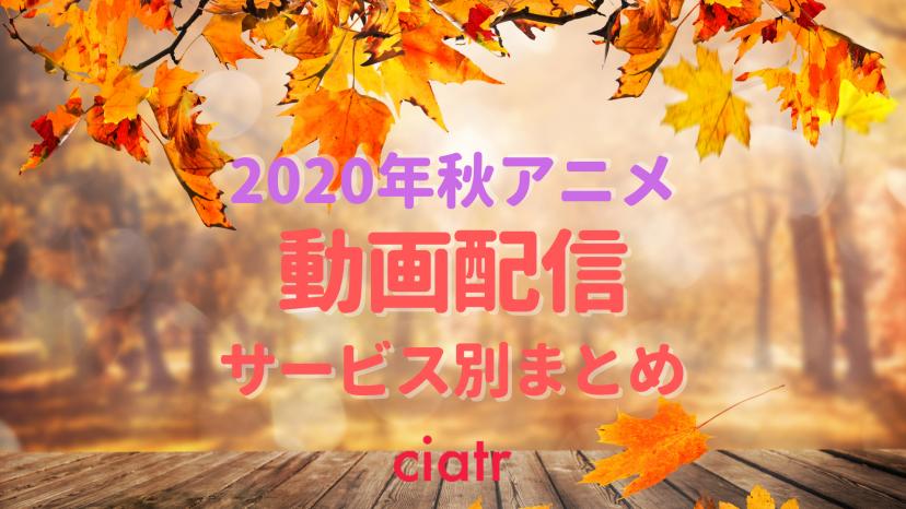 秋アニメ動画配信サービス別まとめのサムネイル