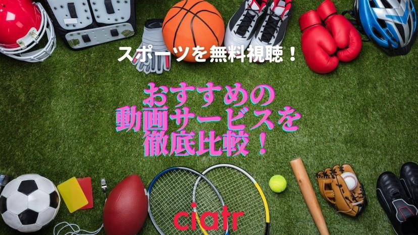 スポーツ動画 サムネ