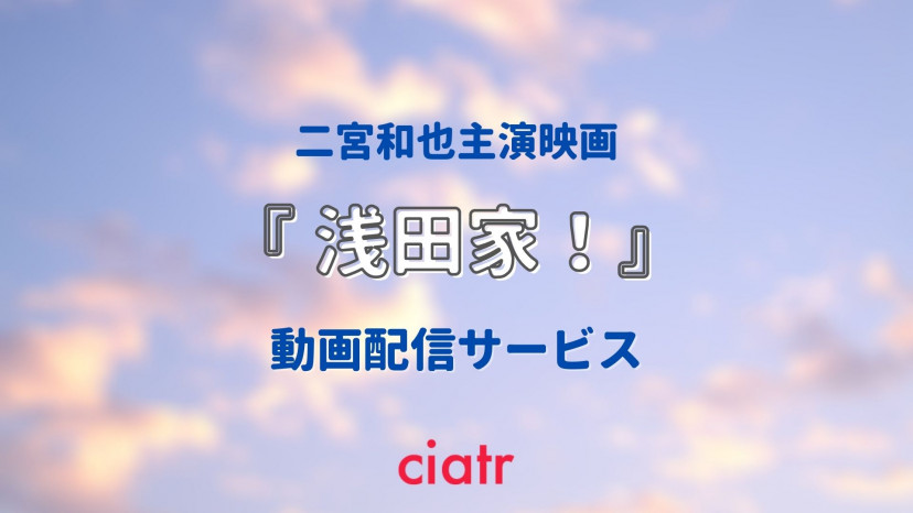 映画『浅田家!』 配信記事 サムネイル