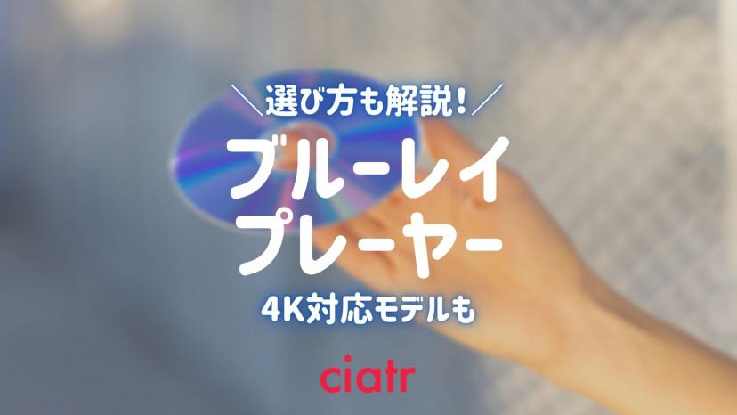 ブルーレイ(Blu-ray)プレーヤーの選び方&おすすめ紹介!4K対応・非対応機種で厳選_サムネイル