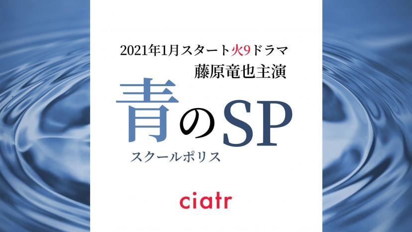 「青のSP」記事サムネ