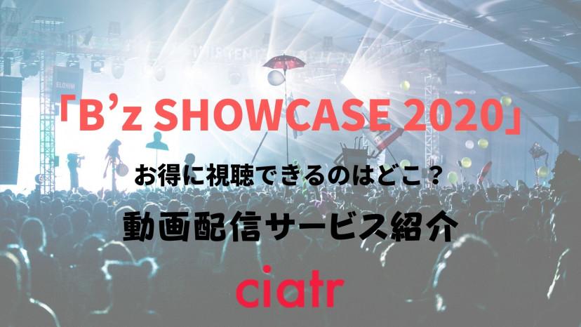 Bzライブ2020 サムネ