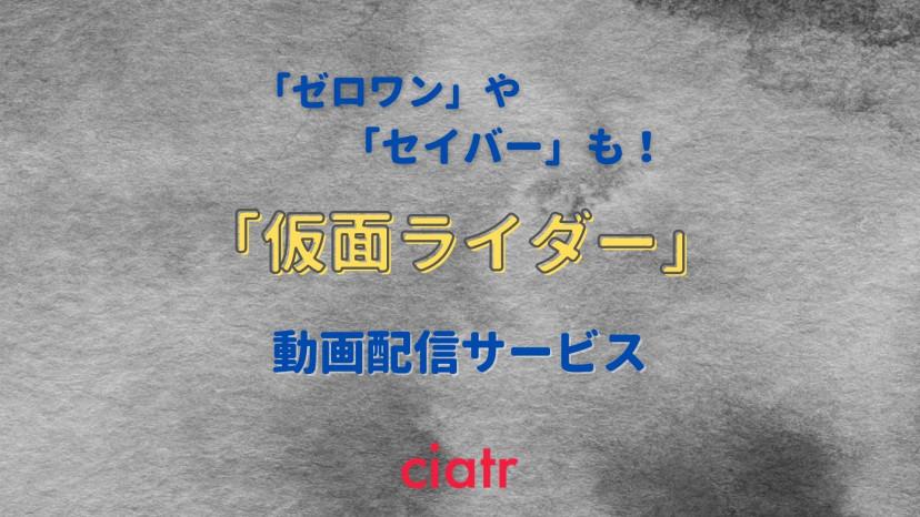 「仮面ライダー」 配信記事 サムネイル