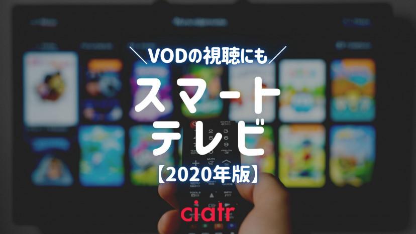【2020年版】スマートテレビの選び方やおすすめは?IoT家電で暮らしを便利に_サムネイル