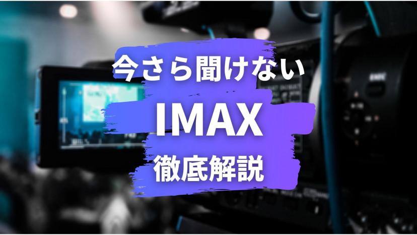 IMAX解説記事サムネイル