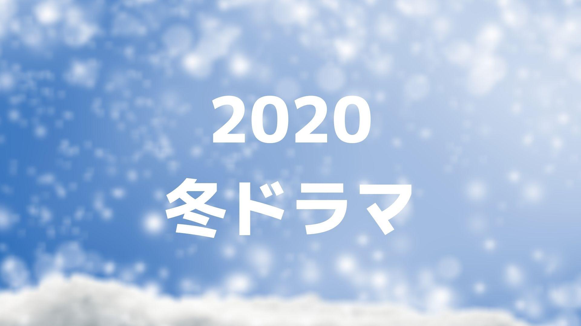 2020 冬 ドラマ