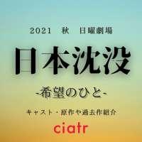 ドラマ『日本沈没ー希望のひとー』あらすじ・キャストを紹介!小栗旬主演で不朽の名作をリメイク