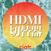 HDMI切替器(セレクター)おすすめ11選!【2020年最新】