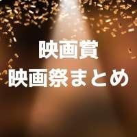 特集ページ「映画賞」サムネイル