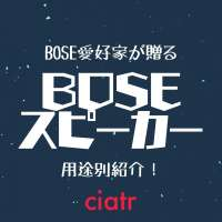 【2020年11月】BOSEスピーカーのおすすめ12選!用途別に徹底紹介
