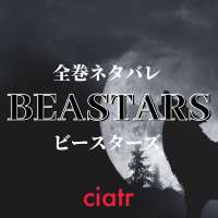 『BEASTARS』(ビースターズ)の魅力を全巻ネタバレ解説!本能と共存の青春ストーリー