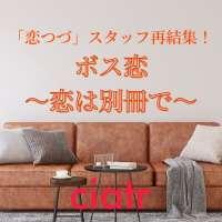 「オーマイボス(ボス恋)」全話ネタバレあらすじをチェック!最終話で選ばれるのは恋か仕事か?