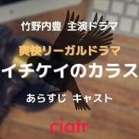 4月期の月9ドラマは『イチケイのカラス』に決定!竹野内豊が刑事裁判官に【あらすじ・キャスト】