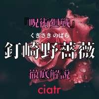 『呪術廻戦』釘崎野薔薇の安否不明説や過去、術式を解説!高専1年の花を徹底解剖