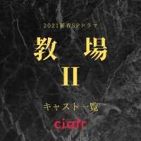 木村拓哉主演ドラマ『教場』の登場人物・キャストを一挙紹介!2021年初春放送の2に出演する俳優も
