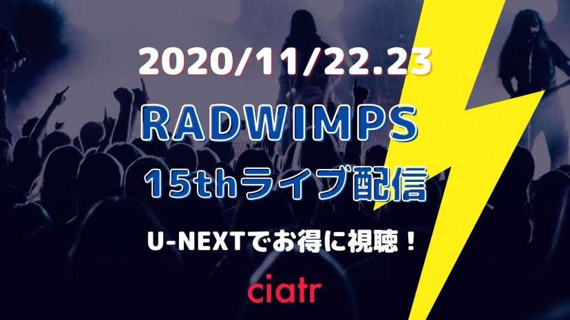 RADWIMPS 15thライブ生配信 サムネイル