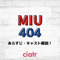 『MIU404』あらすじ・キャスト解説!綾野剛・星野源のバディが贈る機捜エンターテイメント