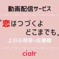 ドラマ「恋つづ」の公式動画を無料で1話から最終回まで視聴できる配信サービスを紹介【ムズキュン特別編も】