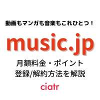 music.jpでエンタメをまるごと楽しめる!料金や登録/解約方法まで徹底解説【動画/音楽/マンガ/電子書籍】