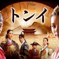 韓国ドラマ「トンイ」の全話あらすじをネタバレ解説!キャスト紹介や史実との比較も