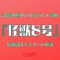 『怪獣8号』を最新話まであらすじネタバレ!熱いッと話題の王道バトル漫画