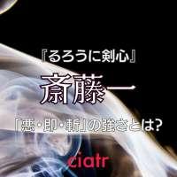 『るろうに剣心』斎藤一を徹底紹介!「悪・即・斬」の強さとは?