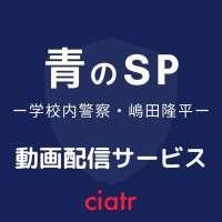 ドラマ「青のSP」の見逃し動画を配信しているサービスを紹介!【藤原竜也主演】