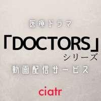 【2021新作放送!】ドラマ「DOCTORS 最強の名医」シリーズの動画を全話無料で視聴する方法【パンドラより確実に】