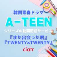 韓国ドラマ「ATEEN(エイティーン)」の動画を無料試聴できる配信サービスは?【日本語字幕/シーズン1、2、続編】