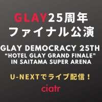 GLAY25周年ライブ生配信決定!12/20(日)のファイナル公演がU-NEXTで視聴可能に
