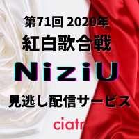 【紅白歌合戦2020】NiziU(ニジュー)歌唱動画を無料で視聴できるサービスはある?見逃し配信を公式で楽しもう