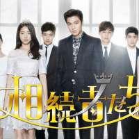 韓国ドラマ『相続者たち』のフル動画を無料視聴できる配信サービスは?Netflixで観られる?【日本語字幕付き】