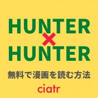 「ハンターハンター(HUNTER×HUNTER)」の漫画・コミックを全巻無料で読む方法はある?
